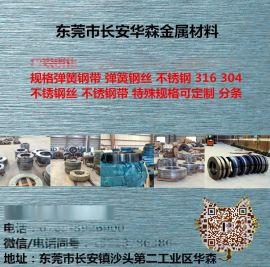 高强度弹簧钢带(60Si2Mn )弹簧钢板激光加工