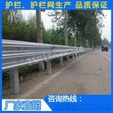 海边公路波形护栏板/工业园区波形梁钢护栏/厂家直销波形板防护栏