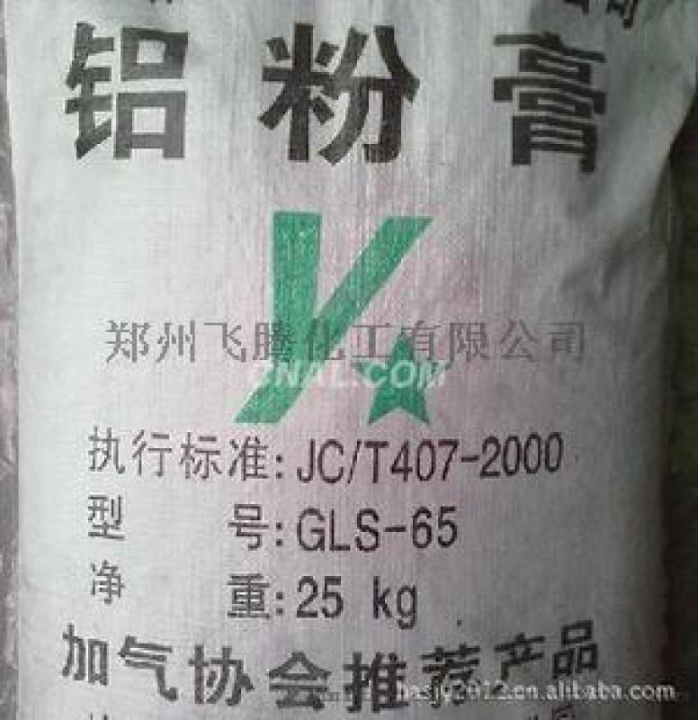 厂家直销氢气砖加气剂 混凝土引气剂