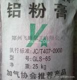廠家直銷氫氣磚加氣劑 混凝土引氣劑