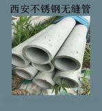 乌鲁木齐不锈钢管321不锈钢管厂家直销