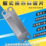 供應M6B板式換熱器板片