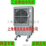移動式冷風機 溼簾冷風機空調KT-1E