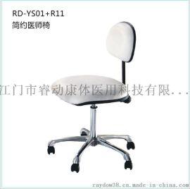 睿动RAYDOW RD-YS01+R11 靠背可调可移动高度可调带靠背检查椅,诊察椅,医疗椅