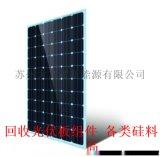 求购太阳能组件 光伏板