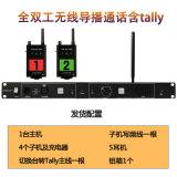 TY-890PRO无线导播通话系统
