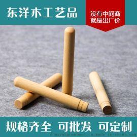 東洋木工藝品 實木化妝木柄 圓柱細小型手柄