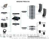 Gmtd 金迈视讯——操场线阵音响扩声系统解决方案