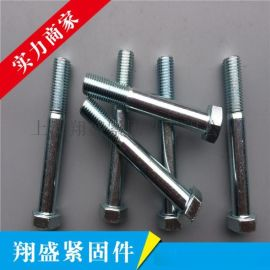 镀锌外六角螺栓 GB/T5782 4.8 级螺栓