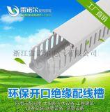 PVC压线槽 开口式阻燃配线槽 雷诺尔厂家