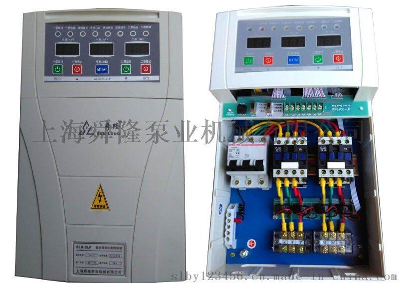 SLK-ZYX-5100-2LP智能语音水泵控制箱