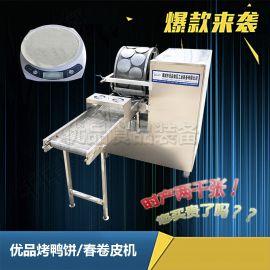 面皮机设备 法国薄饼机 自动荷叶饼机