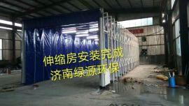 伸缩式喷漆房设备,环保伸缩型喷漆房