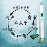 上禾科技SH-600G超聲波身高體重測量儀共用人體秤