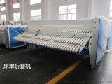 多功能双通道全自动床单折叠机 折叠机