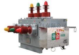 供应ZW10-12户外柱上高压真空断路器