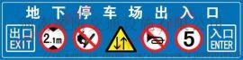 定做 车库停车场标志牌 出入口指示牌