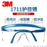 1711防尘防风抗冲击防刮擦实验室工业用护目镜
