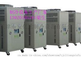天津大型螺杆式冷水机冷冻机低温盐水机组厂家销售维修保养