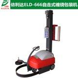 广州胶膜裹包机 深圳自走式打包机