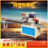 厂家供应月饼DK-360芝麻饼花生糖包装机器