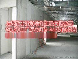 供应嘉兴车间2-4小时防火墙专业施工