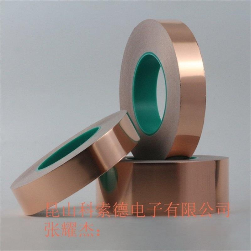 盐城导电铜箔胶带、电池阀导电铜箔胶带