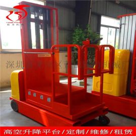 广东移动式取货平台 高空拿料车直销 全自动升降车