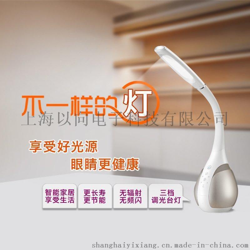 上海科大訊飛iflytek智慧護眼檯燈兒童電子禮品