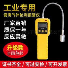 便携式气体检测报警仪,固定式气体报警器厂家直销