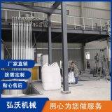 全自动液体粉体自动计量输送系统 全自动真空上料机