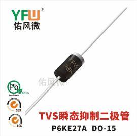 P6KE27A单向DO-15封装600W TVS瞬态抑制二极管 佑风微品牌