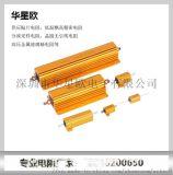 铝壳电阻|深圳膜式电阻生产厂家