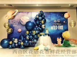 昆明氣球寶寶宴氣球生日宴氣球裝飾