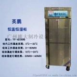 不锈钢恒温恒湿柜YP-500KWS