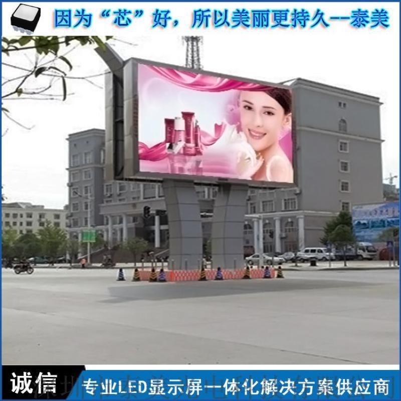 户外高清显示屏 P6全彩LED电子屏 楼体广告屏
