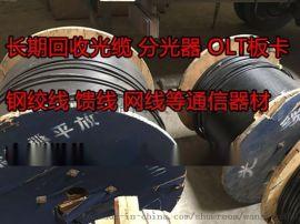 上门回收内江光钎,绵竹光缆长期高价回收