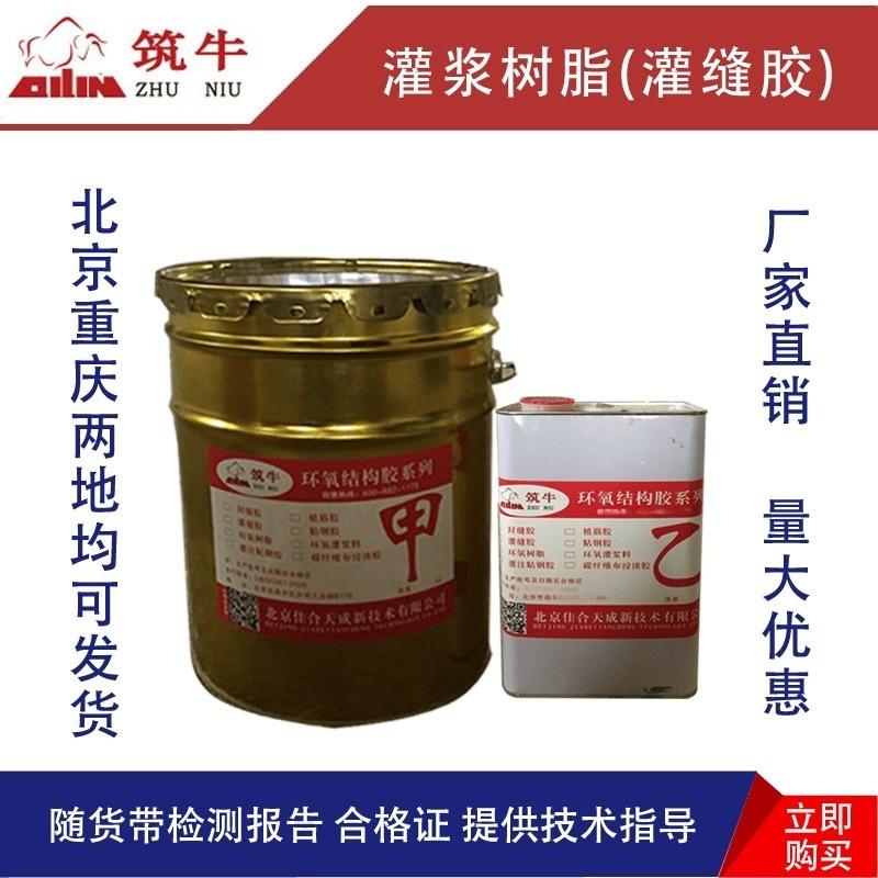 武漢灌縫膠廠家-混凝土微細裂縫修補-築牛牌灌縫膠