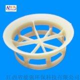 塑料阶梯环 PP塑料Φ50洗涤塔填料
