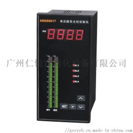 XMGDS617单回路双光柱显示控制仪