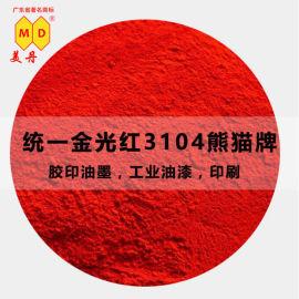 武汉统一3104金光红有机红色塑胶颜料着色力强