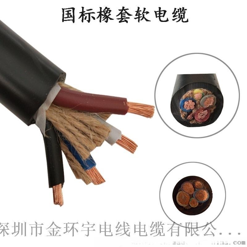 金環宇電線電纜YZ/YC3*4平方橡膠橡皮線橡套線