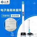 全自動超聲波身高體重儀 鄭州上禾SH-200
