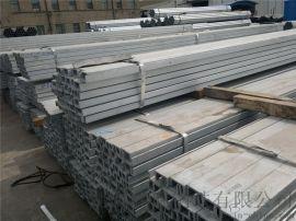 长沙热镀锌槽钢/湖南国标镀锌槽钢