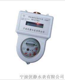 宁波水表-低功耗无线智能水表