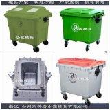 台州塑胶注塑模具厂家注塑120升垃圾桶模具精选厂家