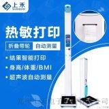 便捷式電子身高體重-秤鄭州上禾SH-300