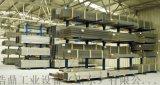 山東日照懸臂貨架 倉儲懸臂式貨架浩鼎製作