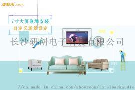 7寸屏家庭背景音乐系统