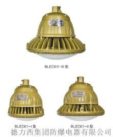 德力西集团防爆电器有限公司LED防爆灯